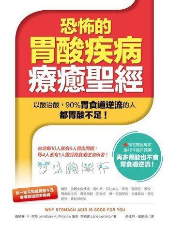 .書名:恐怖的胃酸疾病療癒聖經:以酸治酸──90%胃食道逆流的人都胃酸不足!...