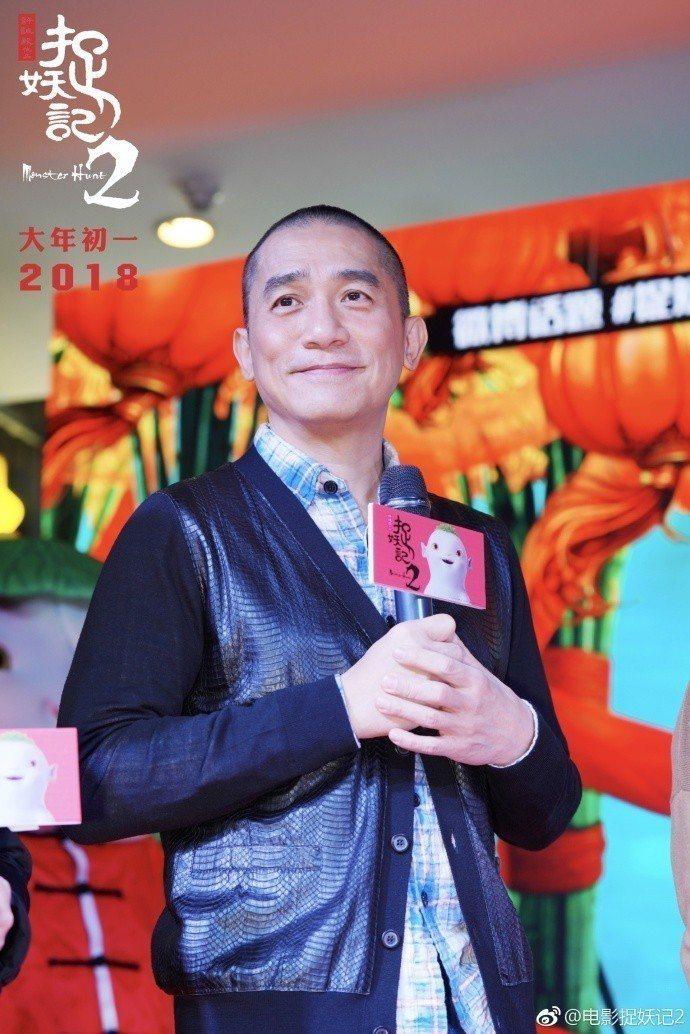 梁朝偉被封隱藏版「賭神」。圖/摘自微博