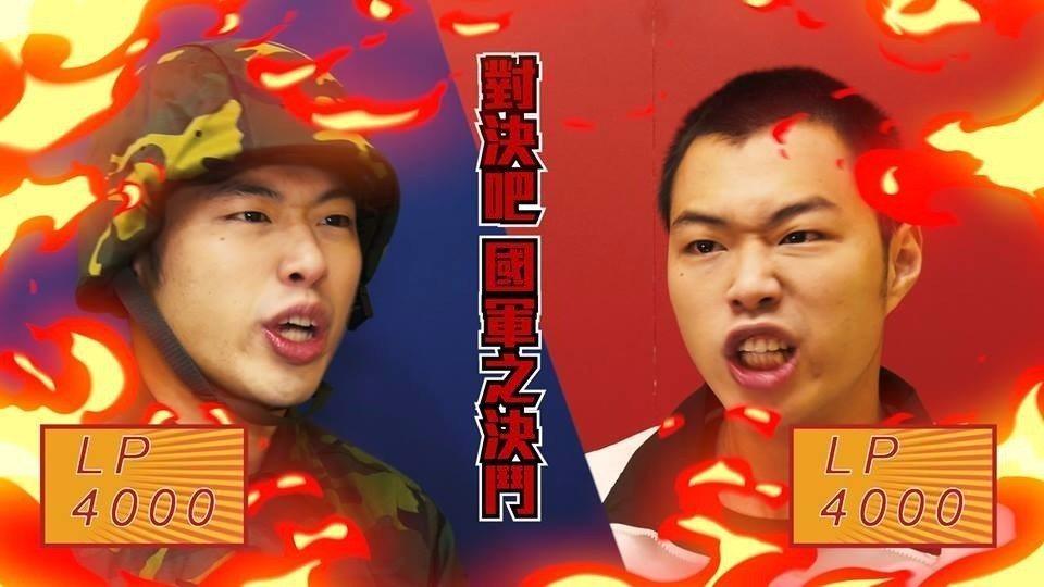 HIGH咖拍「對決吧!國軍之決鬥」影片,引起不小迴響。圖/野火娛樂提供