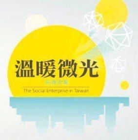 《溫暖微光》主編:許玲瑋、出版社:衛生福利部社會及家庭署