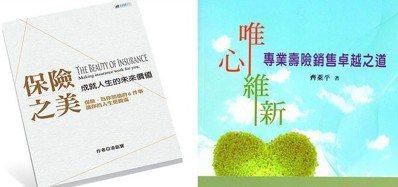 《保險之美:成就人生的未來價值》,作者:凌 寶、出版社:保銷國際文化;《唯心維...