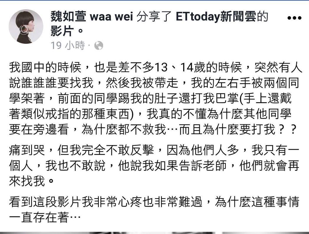 圖/擷自魏如萱臉書