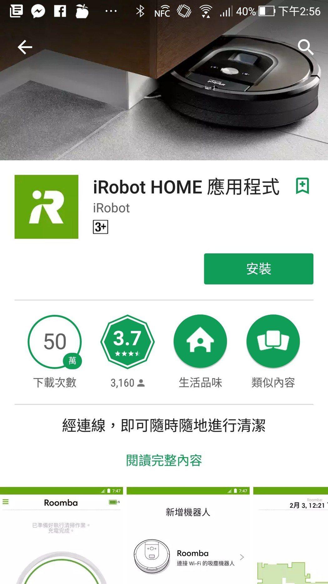 只需下載APP就能輕鬆操作Roomba 980wifi。 彭子豪/攝影