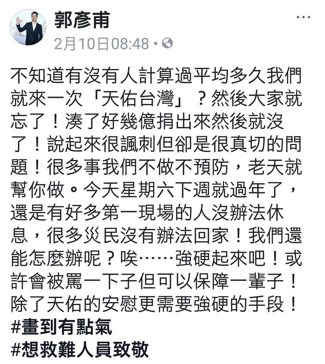 郭彥甫臉書全文。圖/擷自郭彥甫臉書