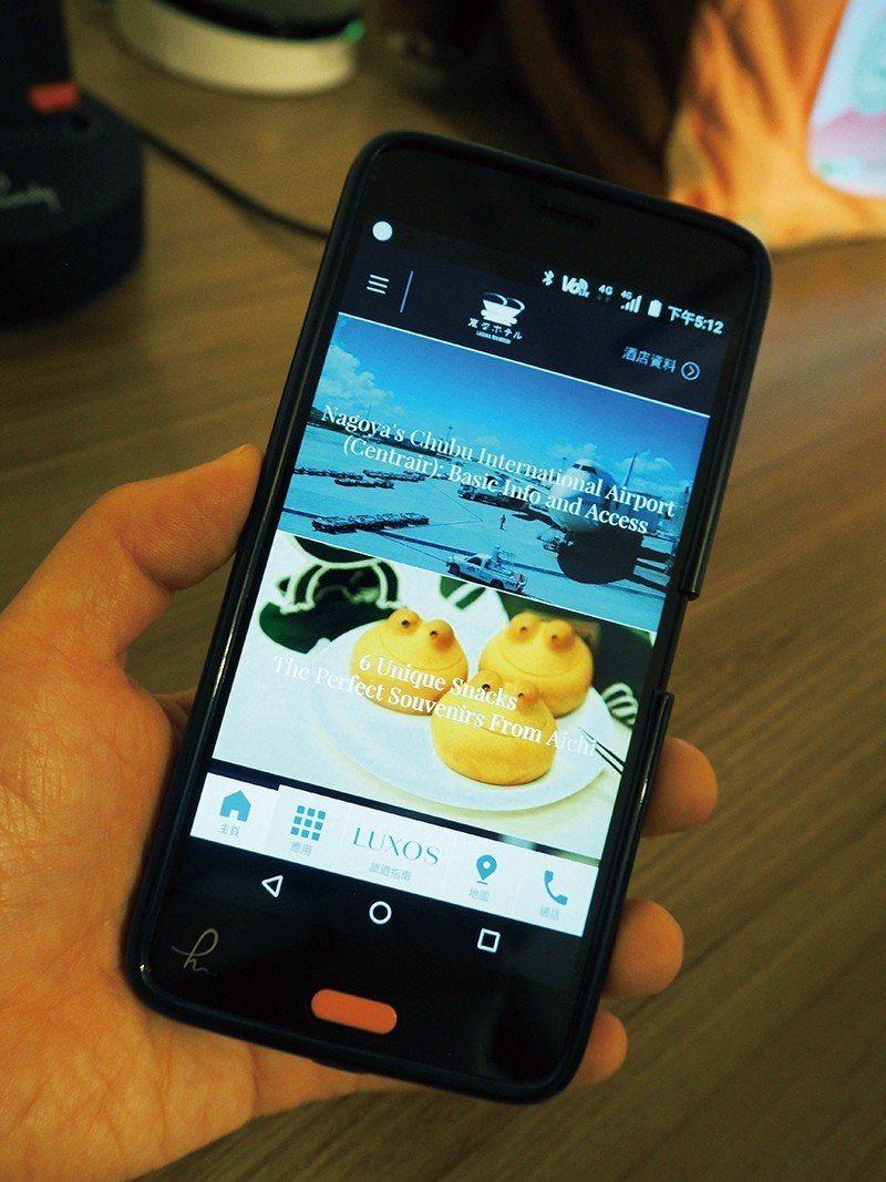 飯店為住宿旅客提供可外出使用的智慧型手機,支援多國語言,包含網路與免費日本國內外...