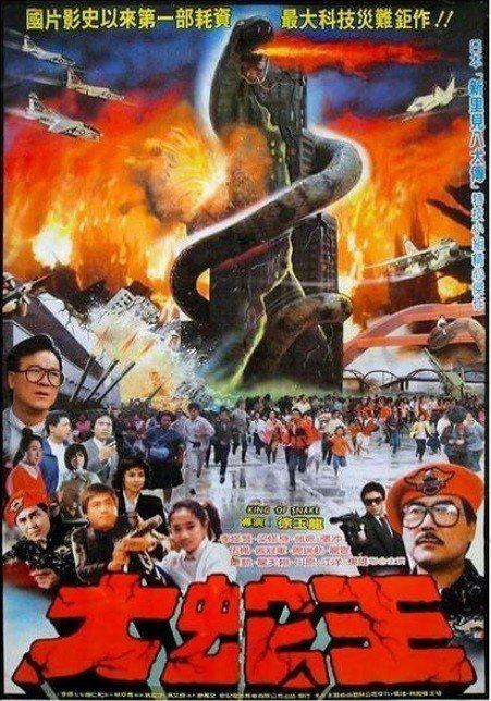 「大蛇王」是台灣影壇難得一見的怪物特效片。圖/摘自HKMDB