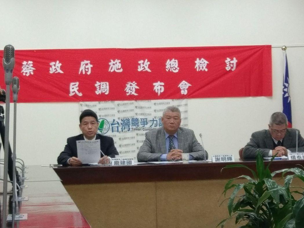 台灣競爭力論壇今天發布「蔡政府施政總檢討」最新民調。記者劉宛琳/攝影