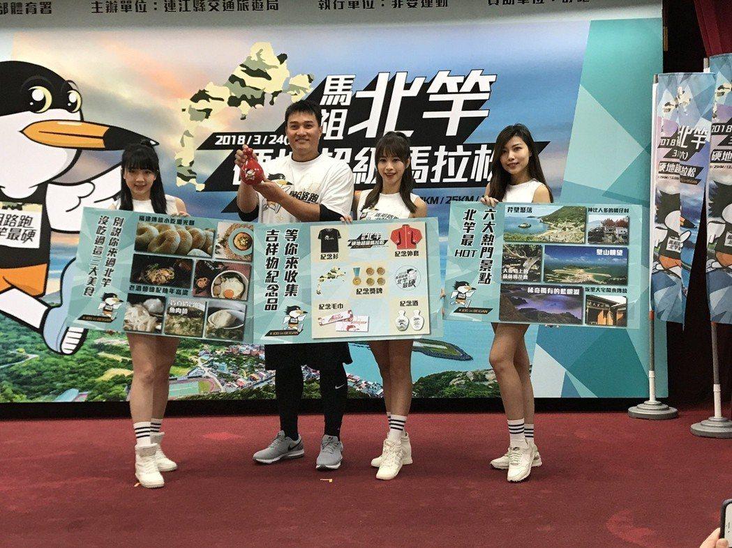 高國慶(左二)出席馬祖北竿硬地超馬記者會。記者毛琬婷/攝影