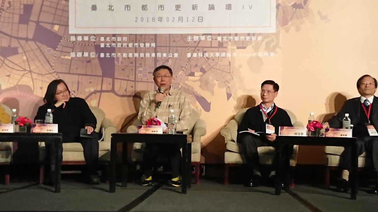 台北市長柯文哲(左二)今在「都市更新論壇Ⅳ-公私協力˙改革都更效能」論壇中強調,...