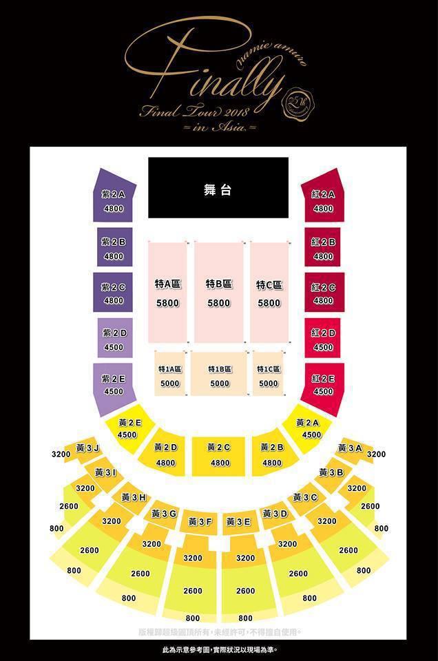 安室奈美惠台灣演唱會座位出爐。圖/摘自臉書
