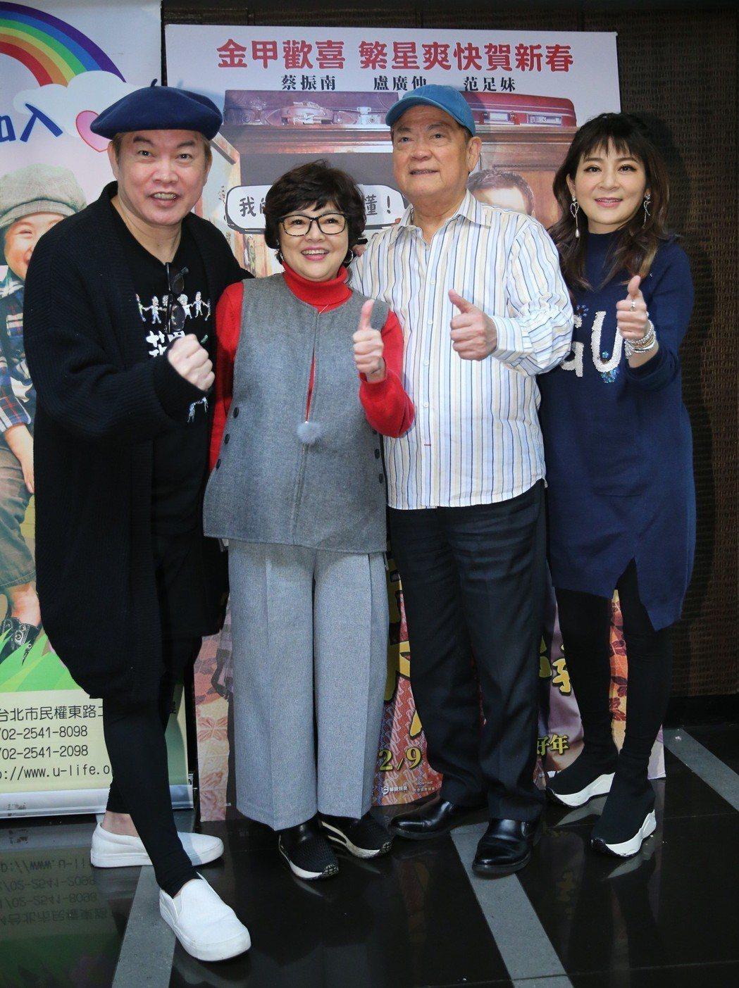 藝人康康(左起)、紀寶如、王彩樺、劉福助等人,包下西門絕色影城,與慈善團體合作,