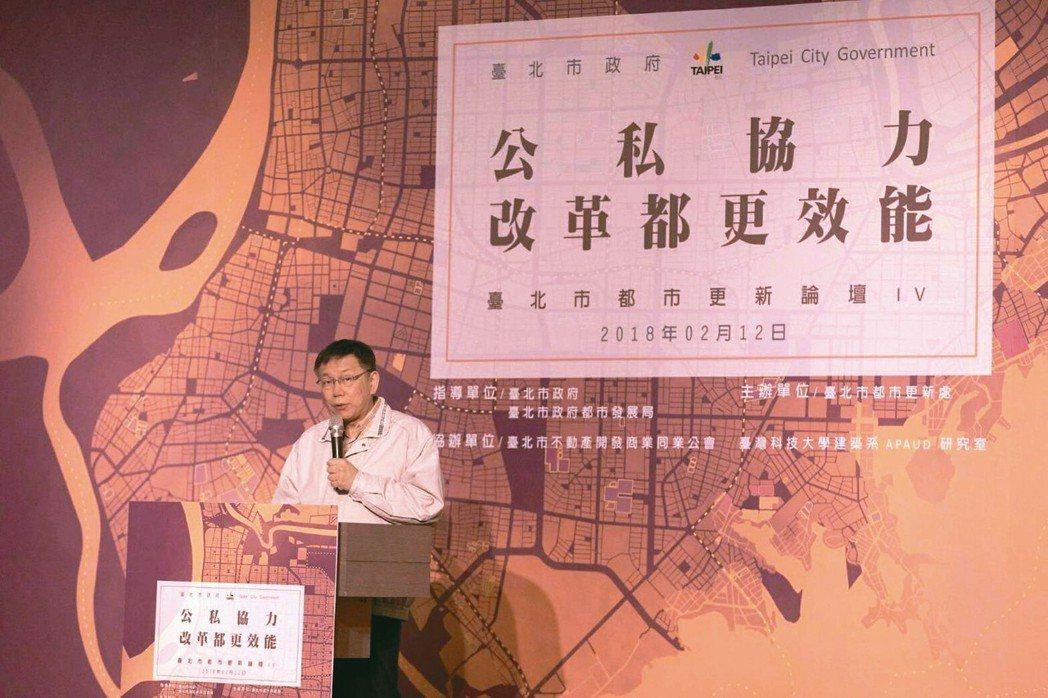 台北市府昨舉辦都更論壇,市長柯文哲出席致詞。 記者張世杰/攝影