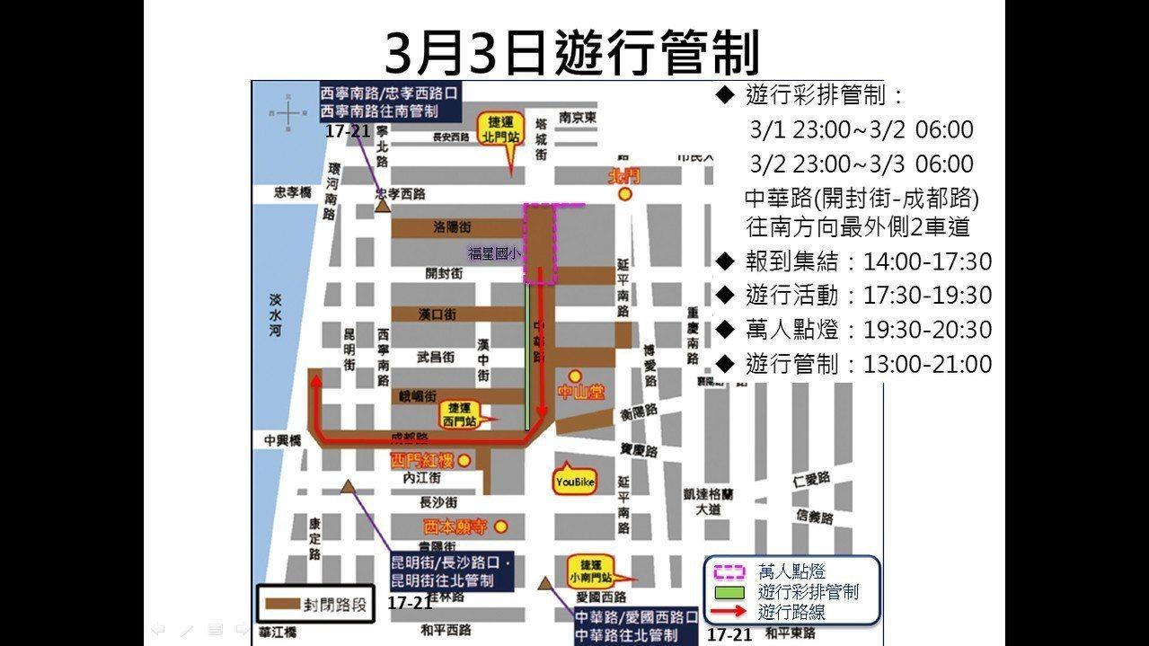台北燈節24日至3月4舉辦,3月3日則有花車大遊行,屆時周邊道路將有交通管制。 ...