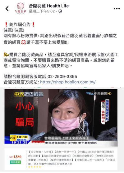 正版羽絨業者公布的「防詐騙公告」,提醒大家不要被不肖業者騙了。 圖/翻攝自臉書