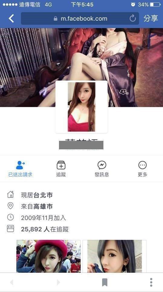 一位自稱已為人母的葉姓女子的臉書網頁。翻攝臉書網頁
