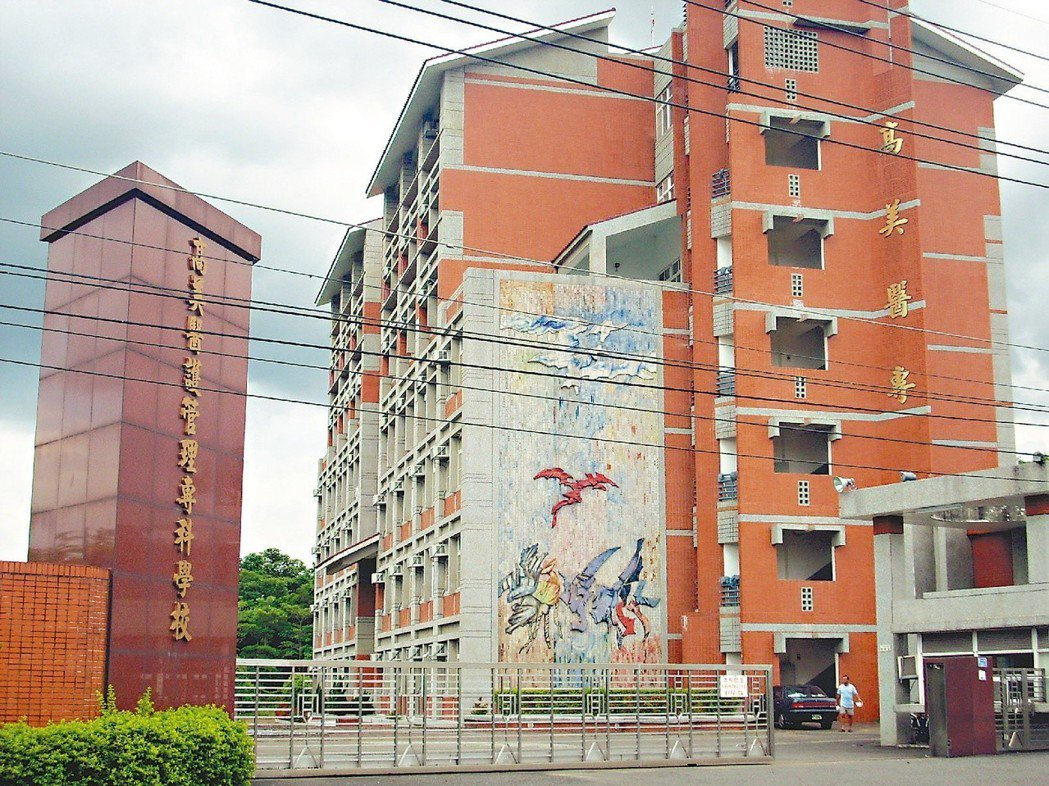 教育部今天公布高教深耕計畫分配,除了面臨轉型的台灣觀光學院外,高美醫護管理專科學...