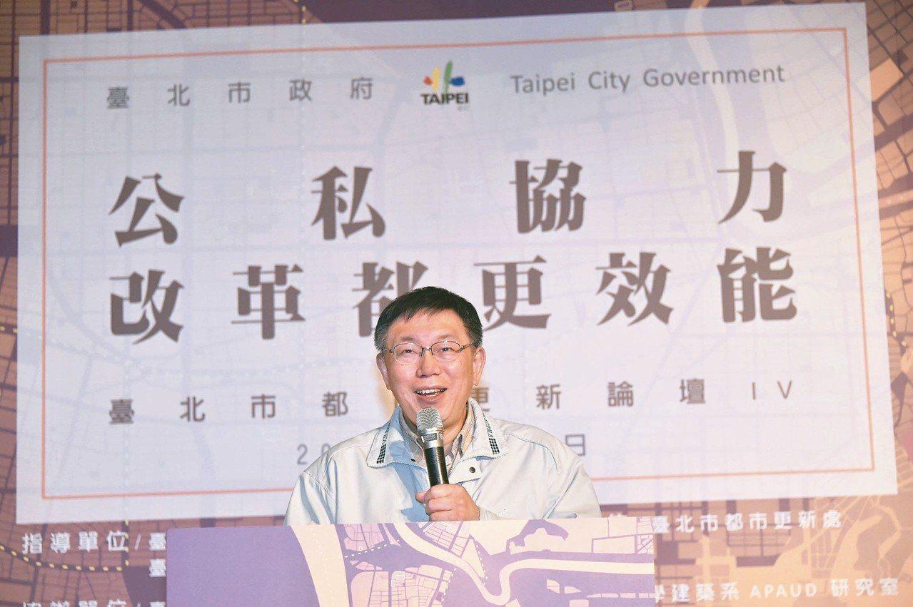 台北市長柯文哲昨天在都更論壇上表示,台北市的都市更新勢在必行。 北市府/提供