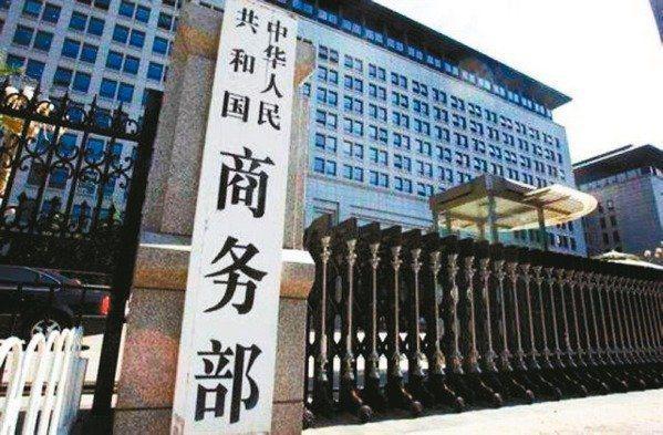 中國大陸商務部