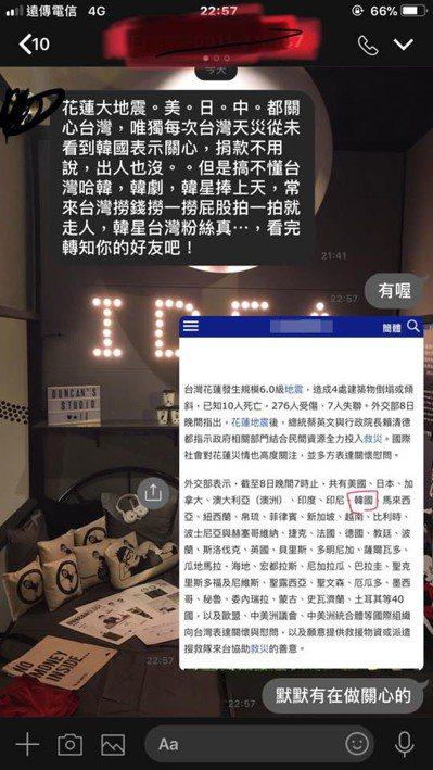 花蓮地震災情慘,有心人士在LINE上散布韓國人沒有關心台灣地震的謠言,被收到訊息...