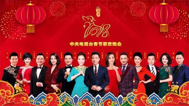 2018大陸央視春晚。圖片來源/欣傳媒