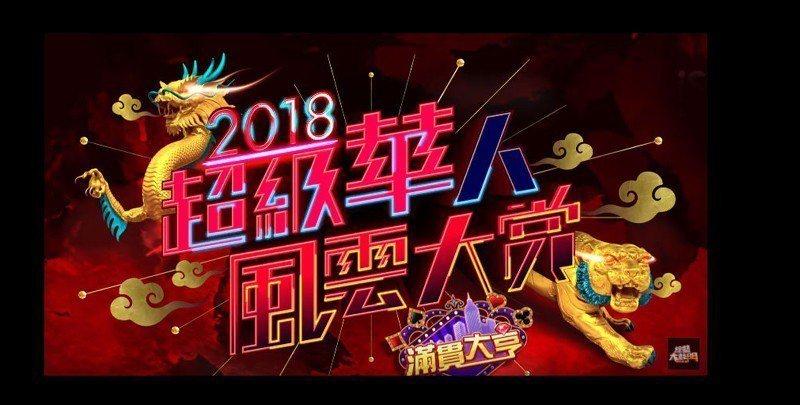 2018三立除夕特別節目。圖片來源/YouTube