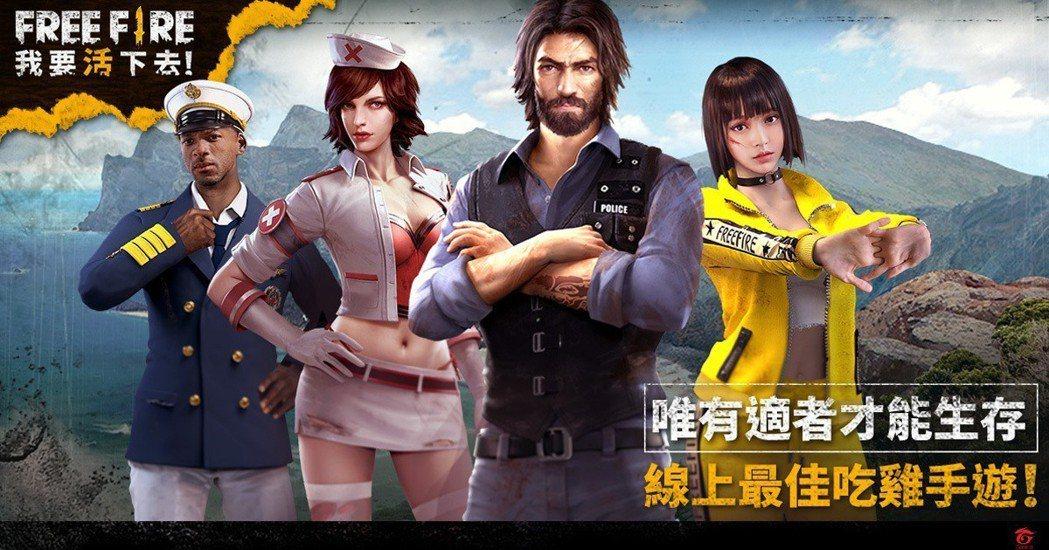《Free Fire - 我要活下去》改版隆重登場,遊戲體驗再進化。