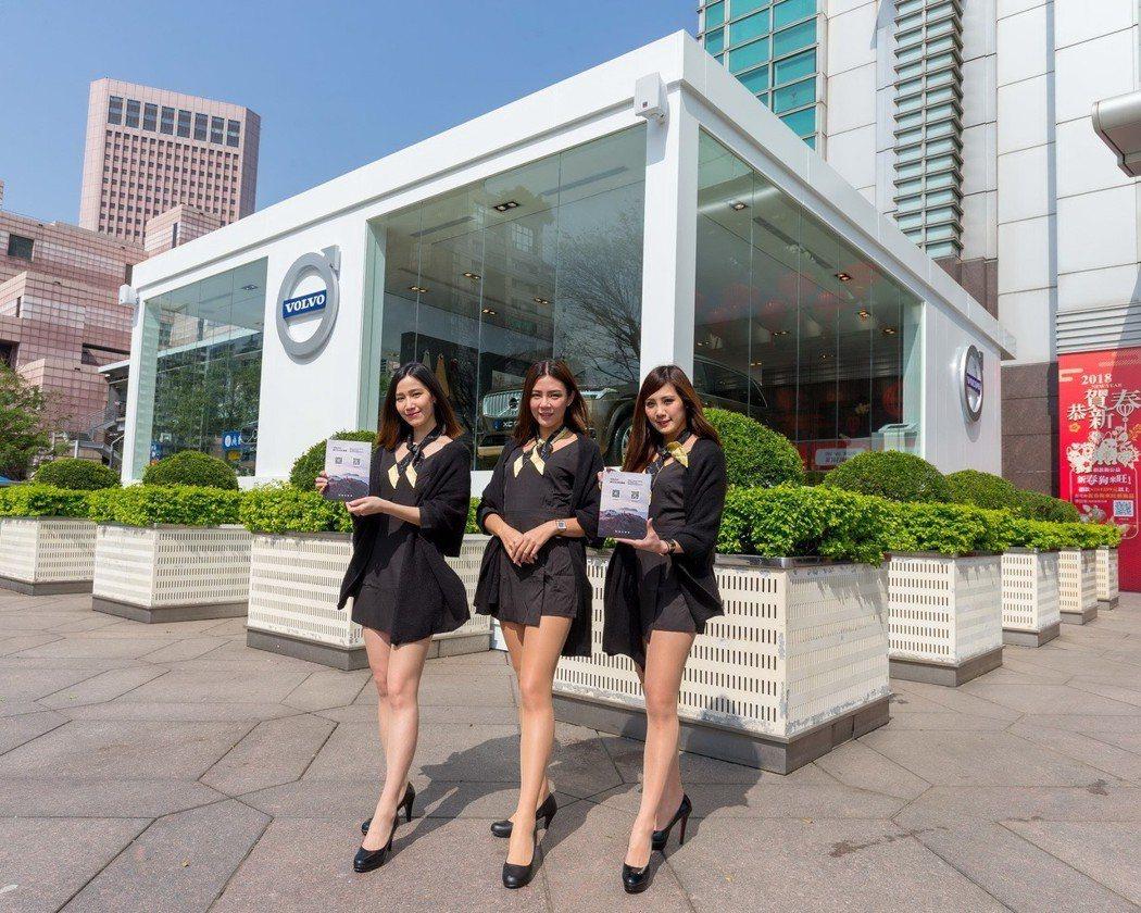 國際富豪汽車即日起至4月1日期間,在台北 101購物中心信義路出口設置VOLVO...