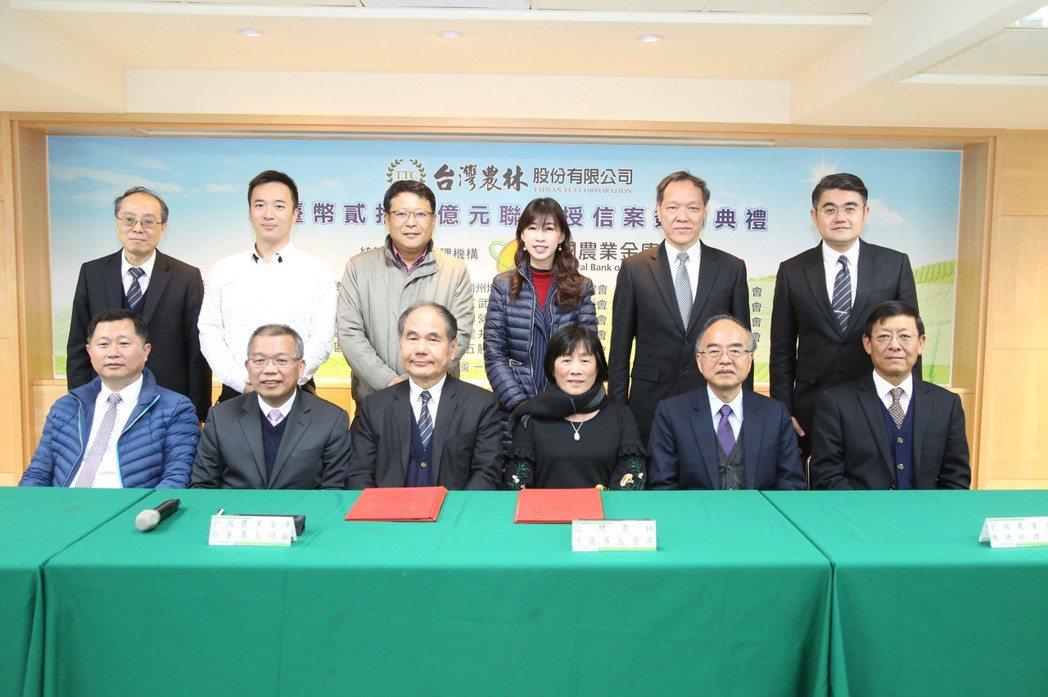 全國農業金庫協37家農漁會舉辦的台灣農林21億元聯貸案,募集成功。 毛洪霖/攝影...