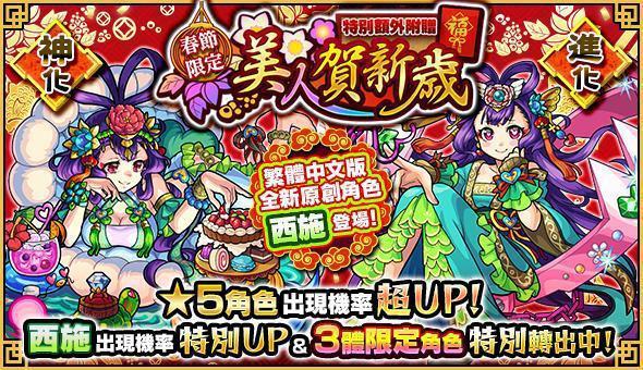 怪物彈珠繁中版限定新角色「西施」將於「美人賀新歲」轉蛋中登場!
