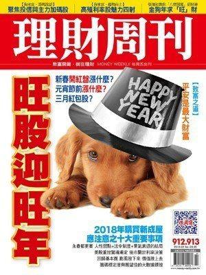 【理財周刊第912期】