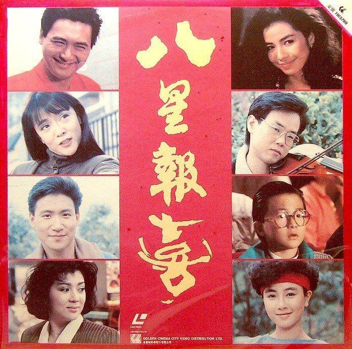 「八星報喜」卡司陣容堅強,在香港榮登賀歲檔票房冠軍。圖/摘自HKMDB