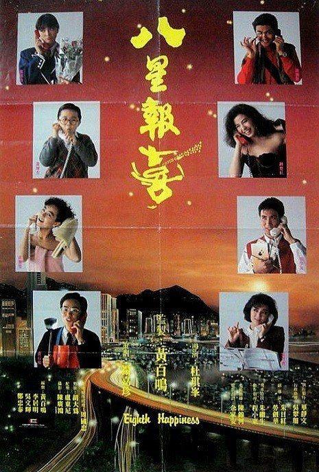 「八星報喜」在台灣票房也豐收,港星在宣傳期卻我行我素,讓片商雞飛狗跳。圖/摘自H