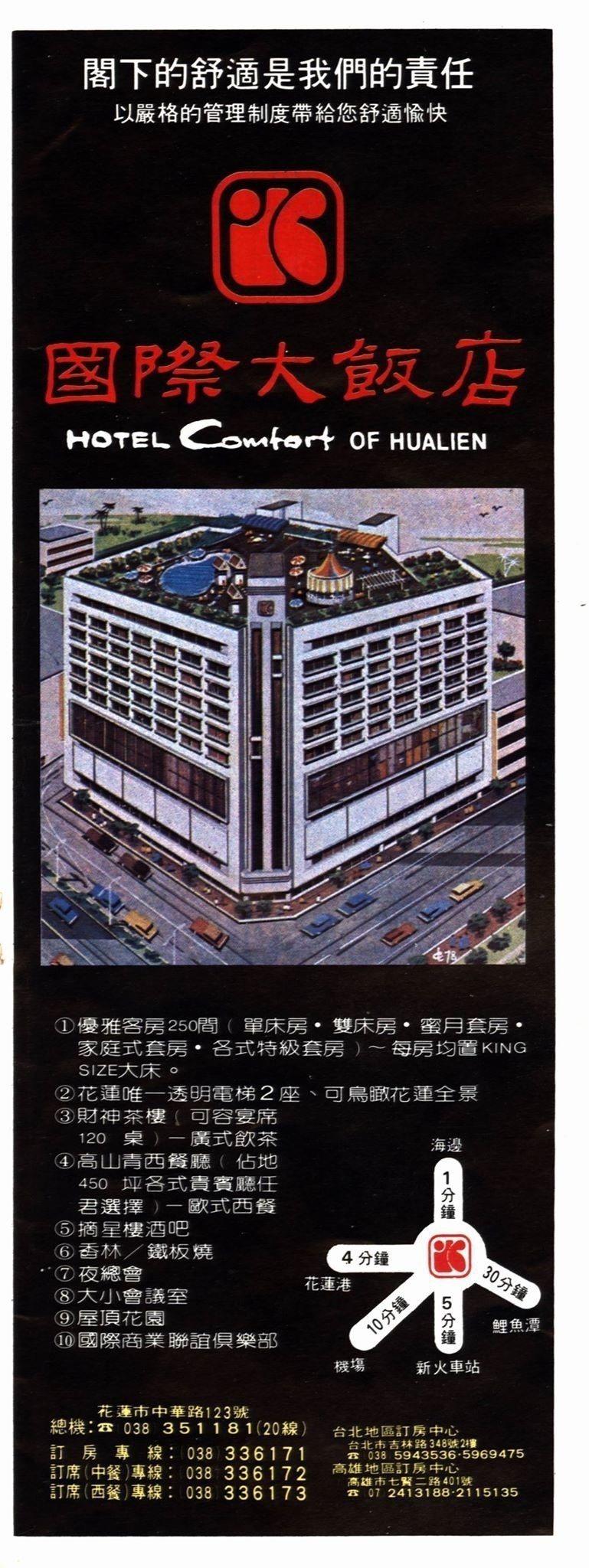 遠東百貨舊大樓的前身「國際大飯店」簡介。圖/民眾提供