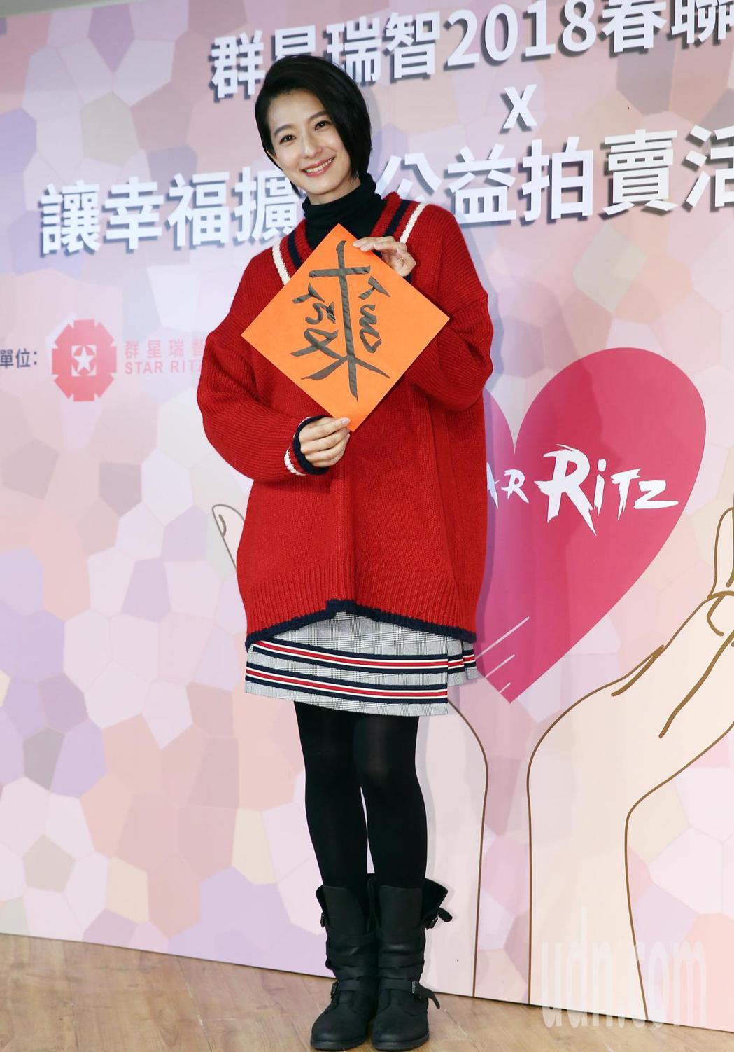 賴雅妍寫下獨家發明的自創字,這個字是一個「來」加一個「發」字而成,賴雅妍表示,因...