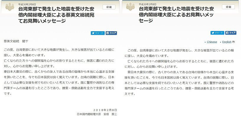 日本首相官邸發表日相安倍對花蓮強震的慰問函,左邊為第一版,標題寫著安倍內閣總理大...