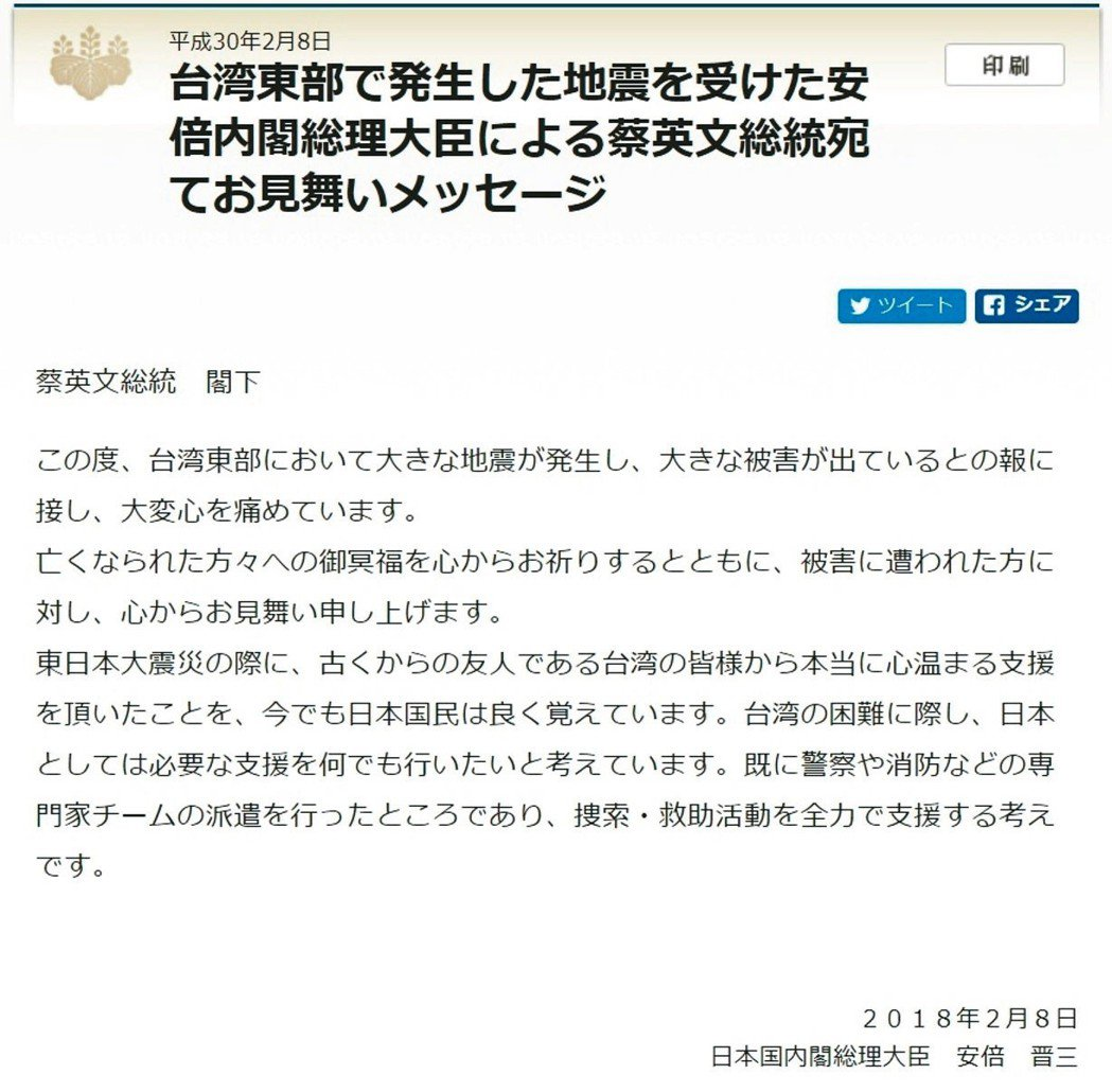 日本首相官邸網站8日發表安倍晉三寫給蔡英文總統的慰問信,最初版本標題和內文都有蔡...