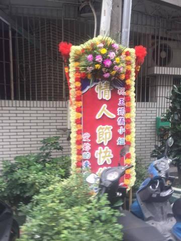 網友Yi Hung Tsai表示今日在新北板橋看見有民眾贈送「另類」情人節禮物,...