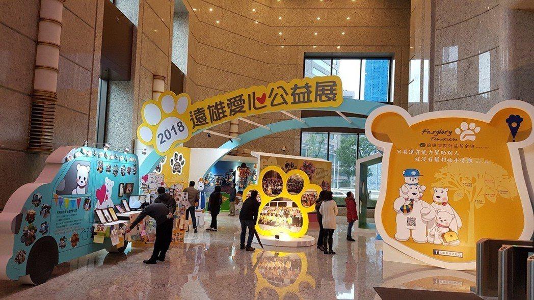 遠雄文教公益基金會已於遠雄金融中心,舉辦「2018遠雄愛心公益展」,呈現過去投入...