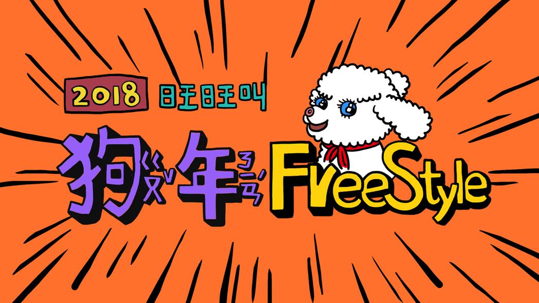 新光三越應景推出「狗年FreeStyle」影片。圖/新光三越提供