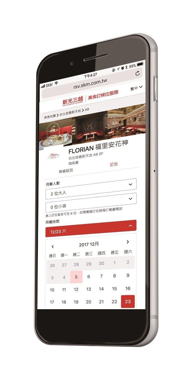 新光三越App的「美食訂候位服務」,可省去消費者打電話訂位或現場候位時間。圖/新...