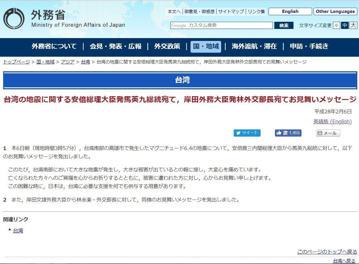 日本外務省官網上的安倍慰問信,標題和內文都有馬英九總統字樣。圖/取自日本外務省官...