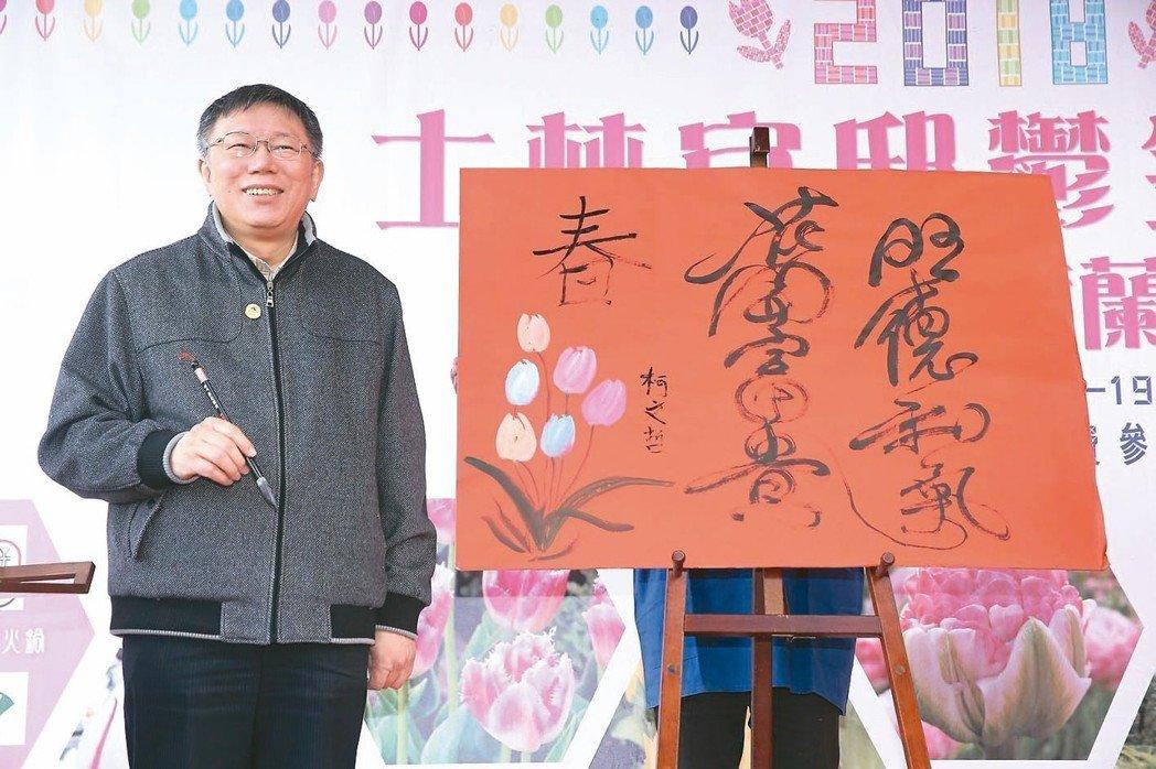 台北市長柯文哲昨天出席士林官邸鬱金香展開幕,並在春聯上題字。 記者余承翰/攝影