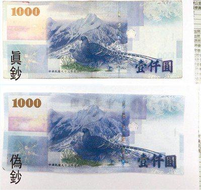 雲林縣警方破獲偽鈔集團,已有卅五萬元的千元鈔票流入市面,警方提醒民眾小心辨識。 ...