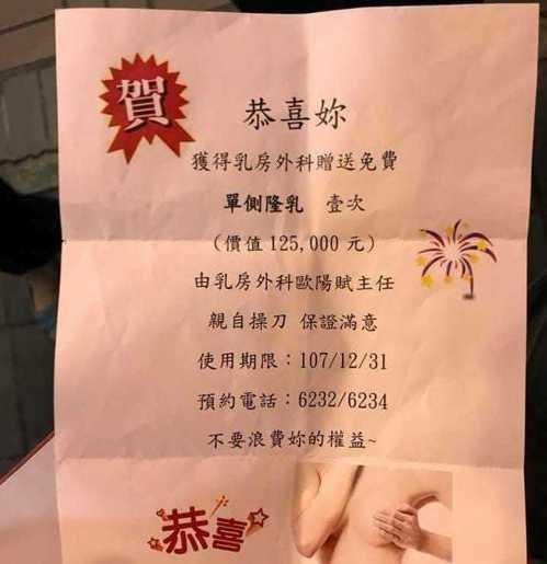 高雄醫學大學附醫院日前尾牙摸彩,其中最特別的是市價12.5萬元的「單側隆乳壹次」...