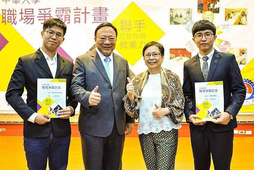 中華大學年年由業界高階人資主管聯手校內取得國際生涯發展諮詢師的35名教師,透過一...