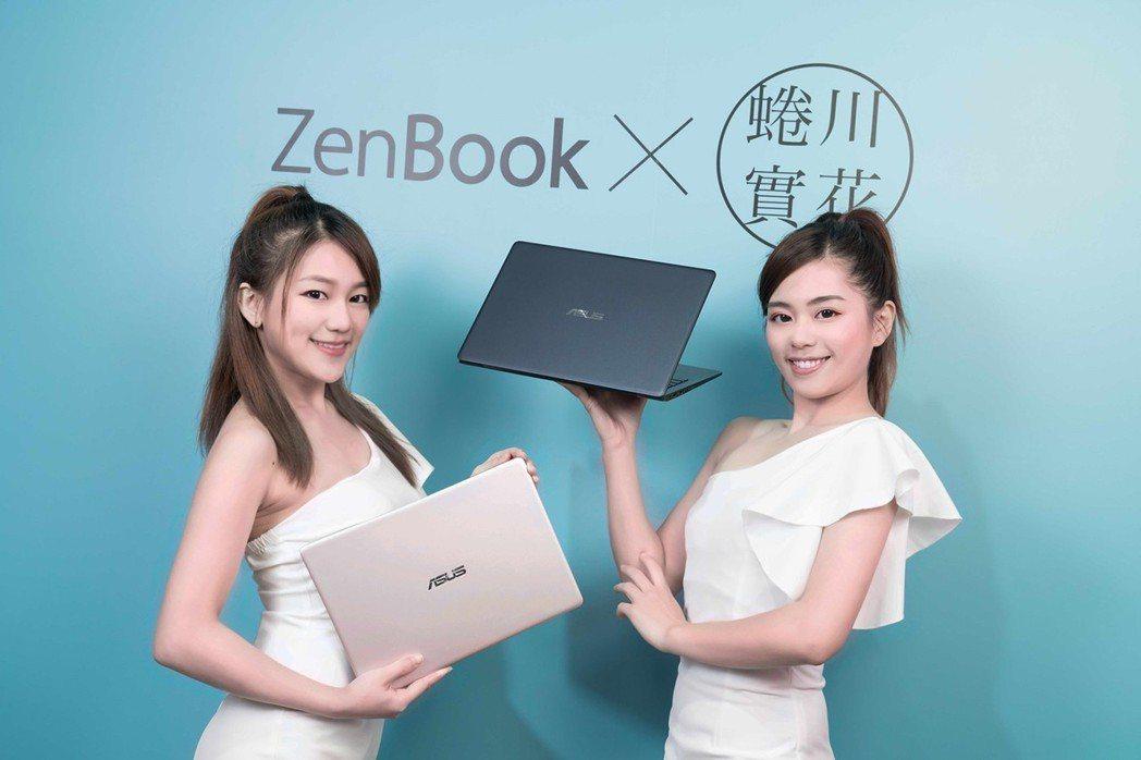 ASUS ZenBook系列指定筆電,送「蜷川實花聯名限量筆電包」或「蜷川實花聯...
