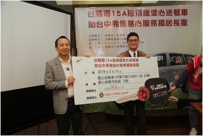 台積電林廷皇廠長(左)代表致贈送餐車,並由楊益松董事長(右)代表受贈) 中科管理...