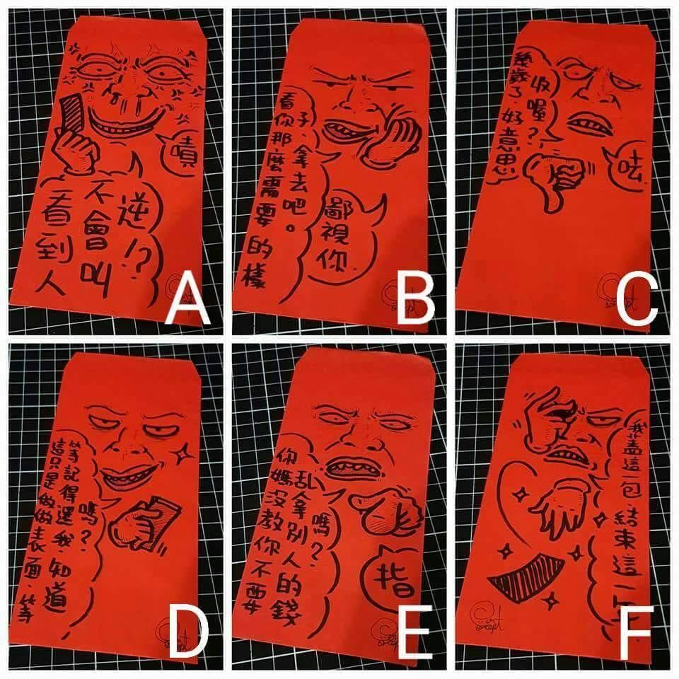 網友自己繪製創意紅包袋。取自爆廢公社