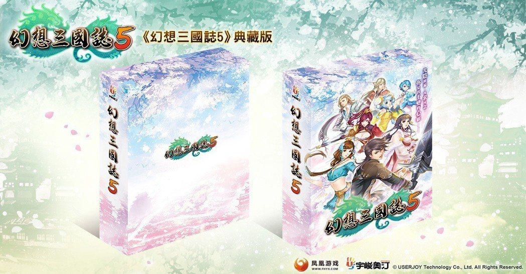 《幻想三國誌5》-典藏版。