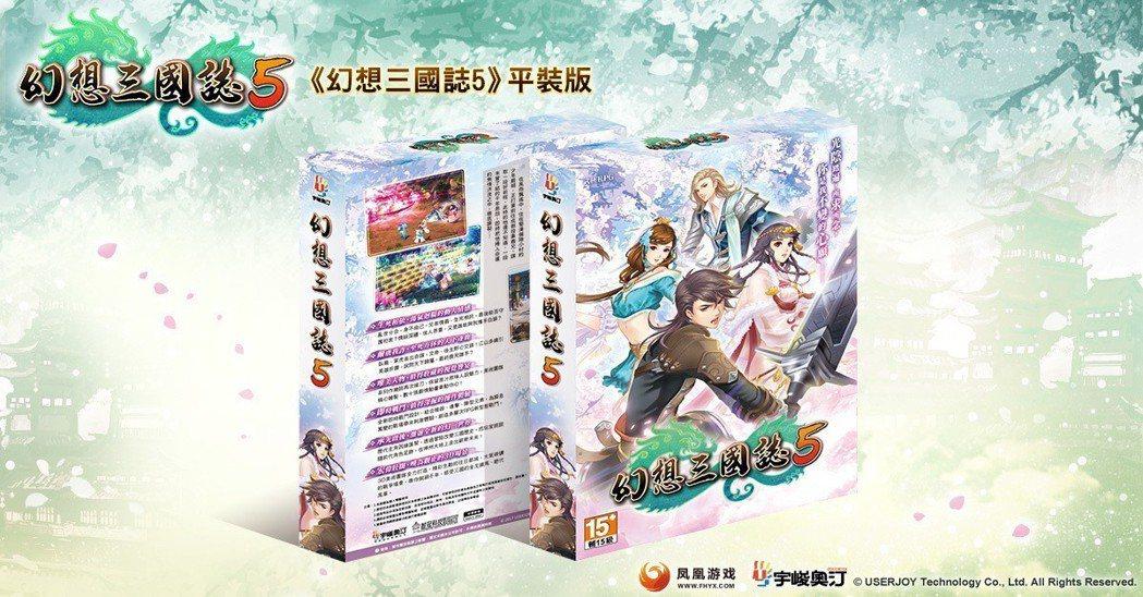 《幻想三國誌5》-平裝版。